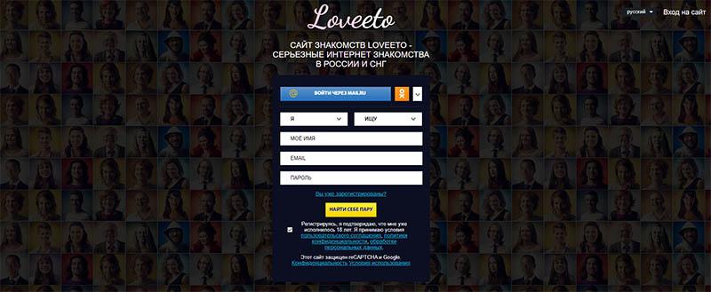 Loveeto вход-регистрация