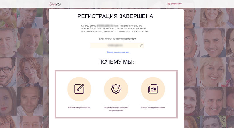 Loveeto завершение регистрации