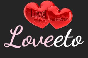 Сайт знакомств Loveeto — возможность встретить свою судьбу