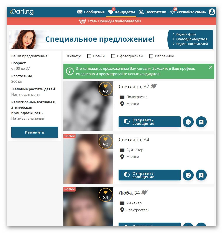 eDarling профиль