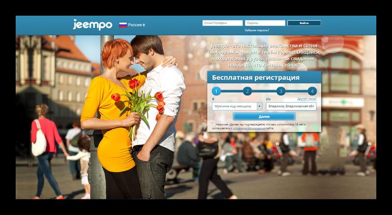Для регистрации на сайте jeempo выбираем с кем будем знакомиться