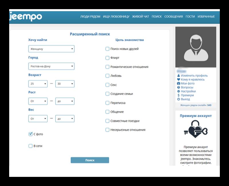меняем фото и информацию о поиске сторой половинки в jeempo