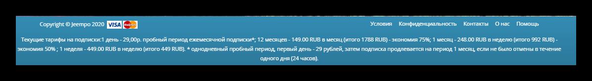 стоимость пользования сайтом jeempo